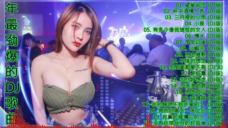 Chinese DJ Remix 2020 (2020 好聽歌曲合輯) 2020年 最Hits 最受歡迎 華語人氣歌曲 串燒【最強】2020 年最劲爆的DJ歌曲 – 你听得越多-就越舒适愉快