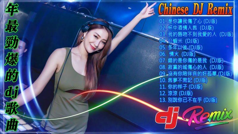 2020年超好听DJ的歌曲排行榜 + 2020最火歌曲dj – 2020年最劲爆的DJ歌曲 – 2020夜店舞曲 重低音  – 中文舞曲中国最好的歌曲2020 – 舞曲串烧 Chinese DJ
