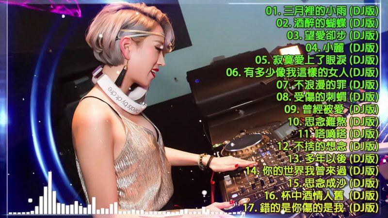 2020年最劲爆的DJ歌曲【2020年超好听的歌曲排行榜】舞曲串烧 2020 Chinese DJ-2020流行华语歌曲Chinese pop song-2020年 最Hits 最受歡迎 華語人氣歌曲
