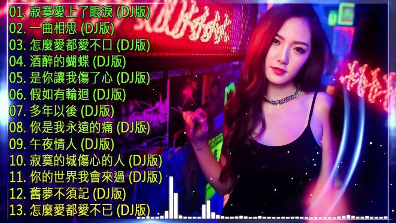 舞曲串烧 2020 Chinese DJ-2020流行华语歌曲 Chinese pop song【2020 好聽歌曲合輯】2020年 最Hits 最受歡迎 華語人氣歌曲-2020 年最劲爆的DJ歌曲