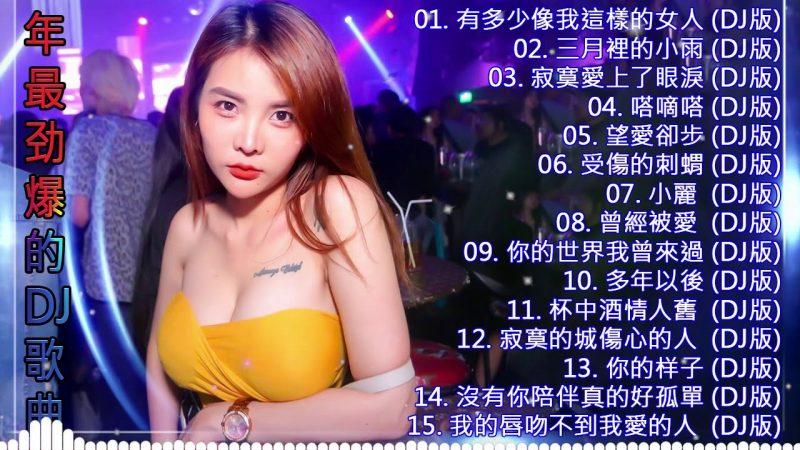 舞曲串烧 2020 Chinese DJ-年最劲爆的DJ歌曲中国最好的歌曲 2020 DJ 排行榜 中国 -年最劲爆的DJ歌曲- 跟我你不配 全中文DJ舞曲 高清 新2020夜店混音-慢摇 2020