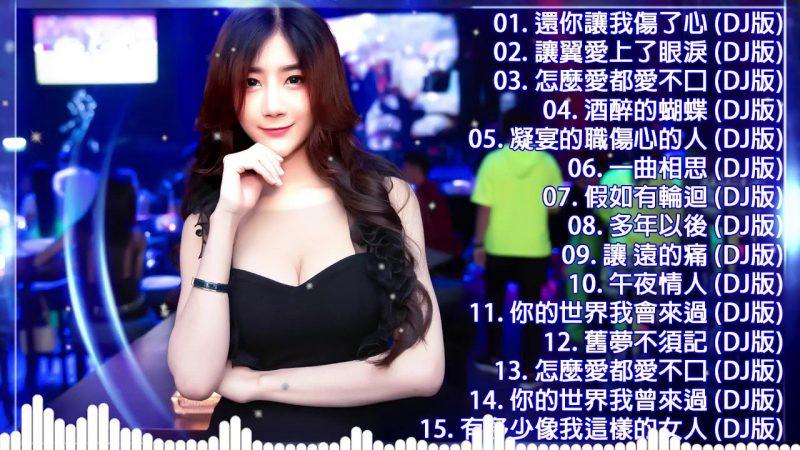 舞曲串烧 2020 Chinese DJ-2020年 最Hits 最受歡迎 華語人氣歌曲【2020 好聽歌曲合輯】2020流行华语歌曲 Chinese pop song-2020 年最劲爆的DJ歌曲