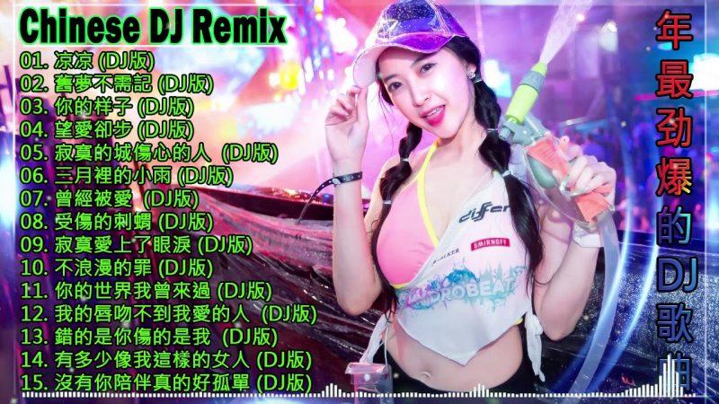 (2020 好聽歌曲合輯) 2020 年最劲爆的DJ歌曲 – 2020年 最Hits 最受歡迎 華語人氣歌曲 串燒 – 2020最火歌曲dj -2020夜店混音 – 你听得越多-就越舒适愉快 – 娛樂
