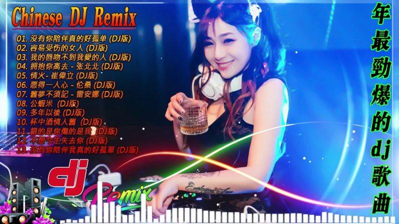 2020年超好听DJ的歌曲排行榜 – 中文舞曲中国最好的歌曲2020 – 新2020夜店混音 – 2020夜店舞曲 重低音 – 2020最火歌曲dj – 2020年最劲爆的DJ歌曲