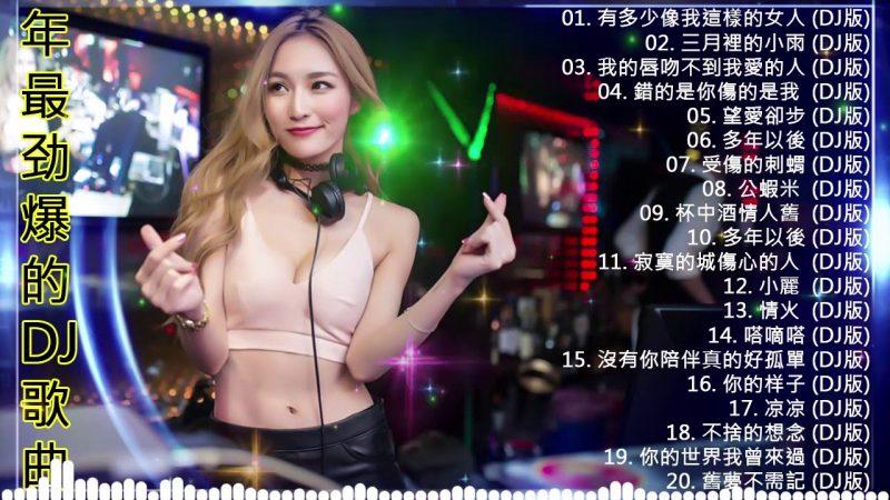 2020 年最劲爆的DJ歌曲【最強】(2020 好聽歌曲合輯) 全中文DJ舞曲 高清 新2020夜店混音 – 2020 慢摇串 – (4/07 更新) 4月華語單曲排行週榜