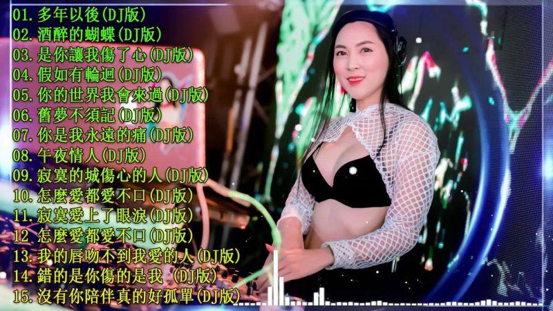 舞曲串烧 2020 Chinese DJ-(中文舞曲) 年最劲爆的DJ歌曲- 跟我你不配 全中文DJ舞曲 高清 新2020夜店混音-中国最好的歌曲 2020 DJ 排行榜 中国-2020年 最Hits