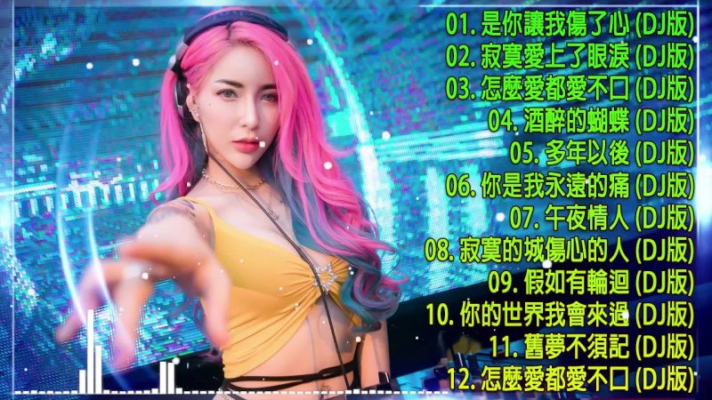 舞曲串烧 2020 Chinese DJ : 2020年 最Hits 最受歡迎 華語人氣歌曲 串燒【2020 好聽歌曲合輯】2020 年最劲爆的DJ歌曲 : 2020年 最Hits