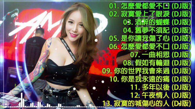 舞曲串烧 2020 Chinese DJ : 2020年 最Hits : 2020 年最劲爆的DJ歌曲 (2020 好聽歌曲合輯)  2020流行华语歌曲 Chinese pop song