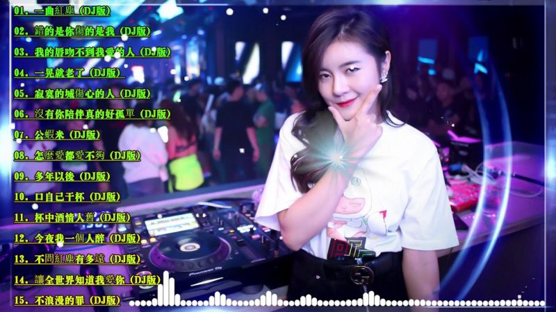 2020年超好听DJ的歌曲排行榜 ● 2020年 最Hits : 舞曲串烧 2020 Chinese DJ ● 2020 年最劲爆的DJ歌曲 ● 2020 好聽歌曲合輯 ● 2020流行华语歌曲