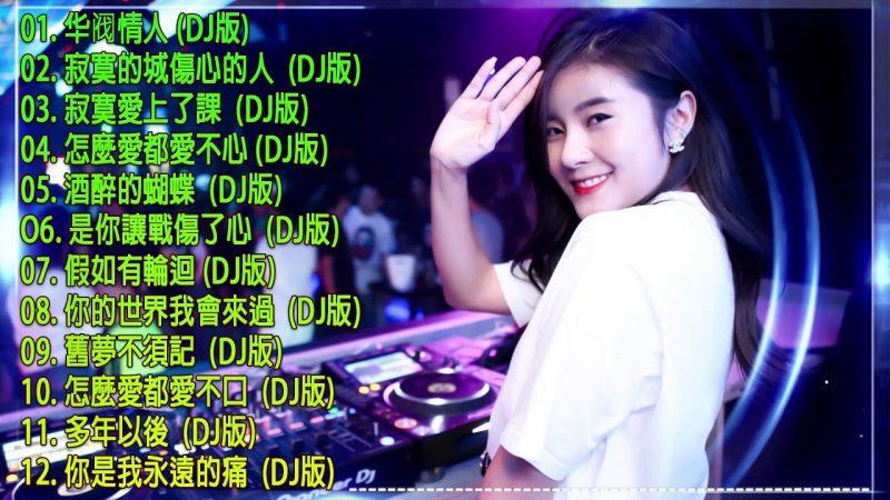 2020年 最Hits : 舞曲串烧 2020 Chinese DJ (2020 好聽歌曲合輯)  2020流行华语歌曲 Chinese pop song – 2020 年最劲爆的DJ歌曲