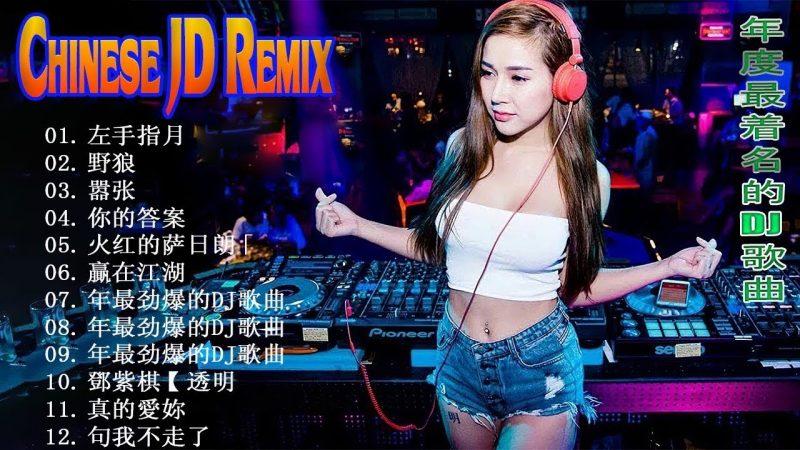 Chinese Dj Remix 2020「2020最火歌曲DJ」慢搖【嚣张〤野狼disco〤你的答案〤大田後生仔〤透明 Selfless】2020全中文舞曲串烧 –