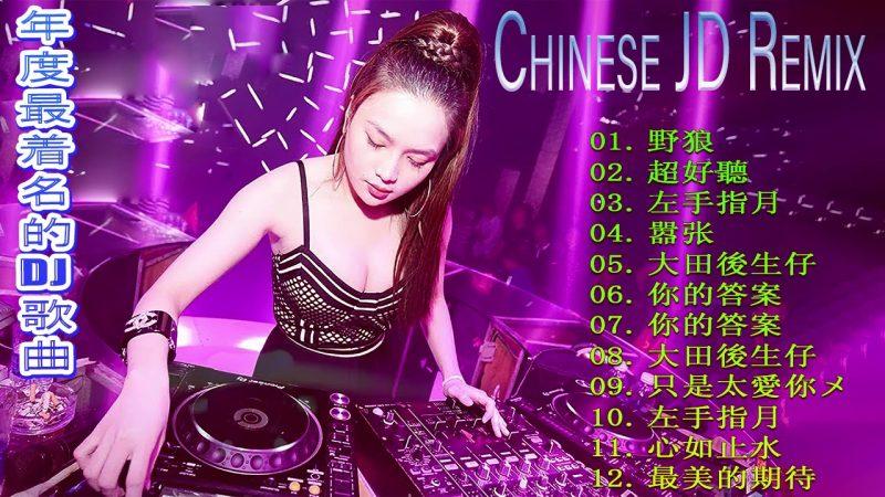 Chinese Dj Remix 2020「2020最火歌曲DJ」慢搖【野狼disco〤大田後生仔〤嚣张〤火红的萨日朗〤你的答案〤贏在江湖】2020全中文舞曲串烧 – 2020 年最劲爆的DJ歌曲