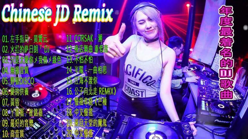 .「 我不後悔 DJ Remix」【一首好聽的古風EDM】| 動態歌詞 / 完整高清音質 | DJ Moonbaby