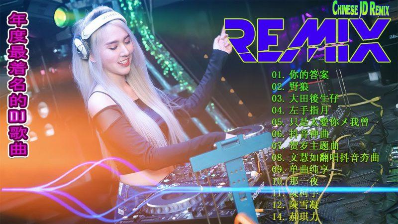 Chinese Dj Remix 2020   #「2020最火歌曲DJ」慢搖【嚣张〤野狼disco〤你的答案〤大田後生仔〤透明 Selfless】2020全中文舞曲串烧 – 2020 年最