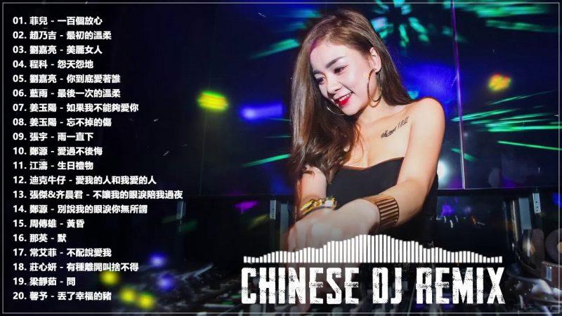 【2020 年最劲爆的DJ歌曲】- 最佳Tik Tok混音音樂 Chinese Dj Remix 2020  – 最好的音樂 Chinese Dj Remix