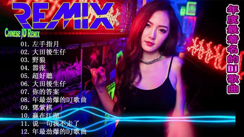 Chinese Dj Remix中国DJ 2020 [好的歌曲评论]-Mooabayby中国2020年最喜欢的DJ歌曲2020年新夜总会2020年-流行中文歌曲-混音混音
