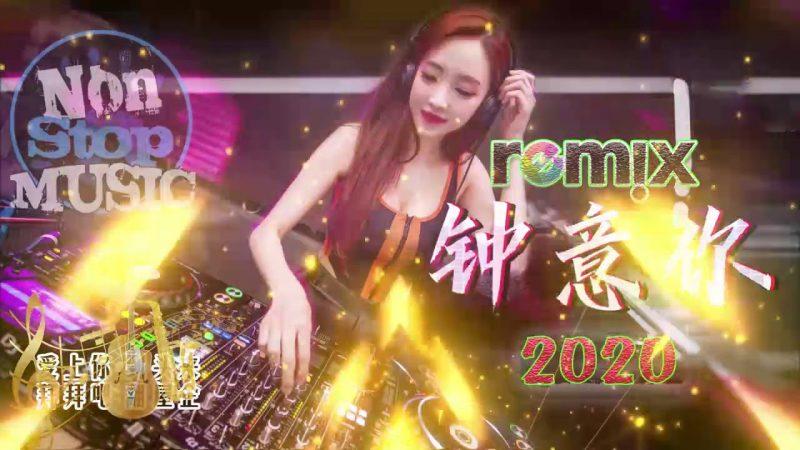 Chinese DJ Remix 2020 好聽歌曲合輯【最強】2020 年最劲爆的DJ歌曲 – 全中文DJ舞曲 高清 新2020夜店混音 – 2020年 最Hits 最受歡迎 華語人氣歌曲