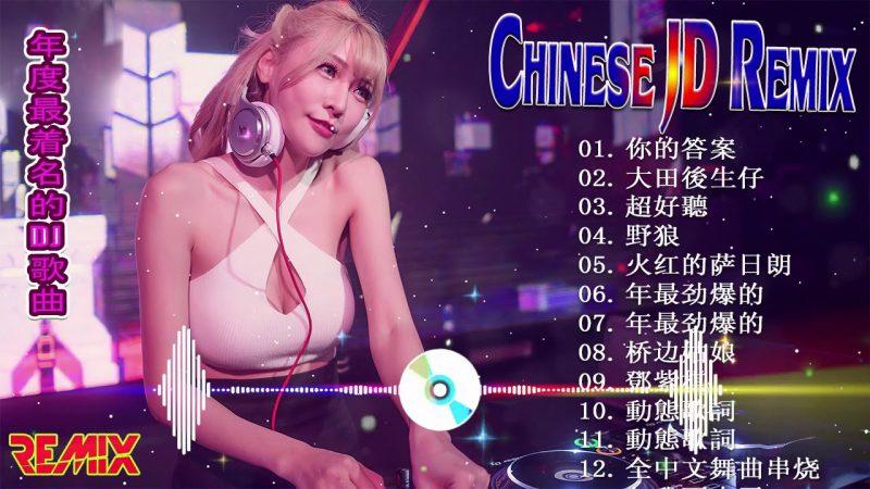 中国DJ混音-2020年最受欢迎的DJ歌曲[我准备和你在一起。 我喜欢这种支持。 ✘Green关于爱情的歌] DJ MoonBaby