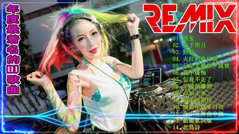 2020夜店舞曲 重低音 (中文舞曲) 超好美女 – Chinese DJ 2020慢摇串烧 | 抖音混音女DJ | Chinese DJ 2020 ( 中文舞曲 )