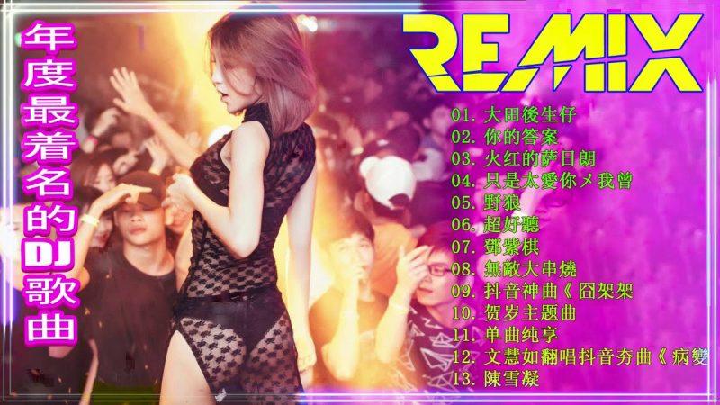 最好的音樂 Chinese DJ – 傅如喬 【微微】『DJ Remix』動態歌詞 / 完整高清音質 / 舞曲 – DJ Moonbaby