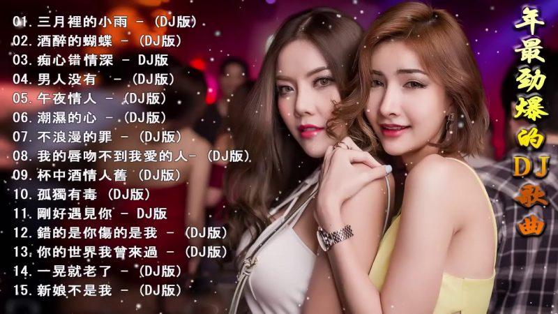 Chinese Dj   2021年最劲爆的DJ歌曲   2021全中文舞曲串烧  Nonstop China Mix   全中文DJ舞曲 高清 新2020夜店混音  Chinese Dj Re