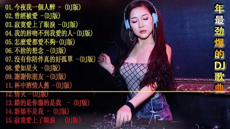 2021年 最Hits 最受歡迎 華語人氣歌曲 串燒【最強】2021 年最劲爆的DJ歌曲【2021 好聽歌曲合輯】  跟我你不配 全中文DJ舞曲 高清 新2021夜店混音