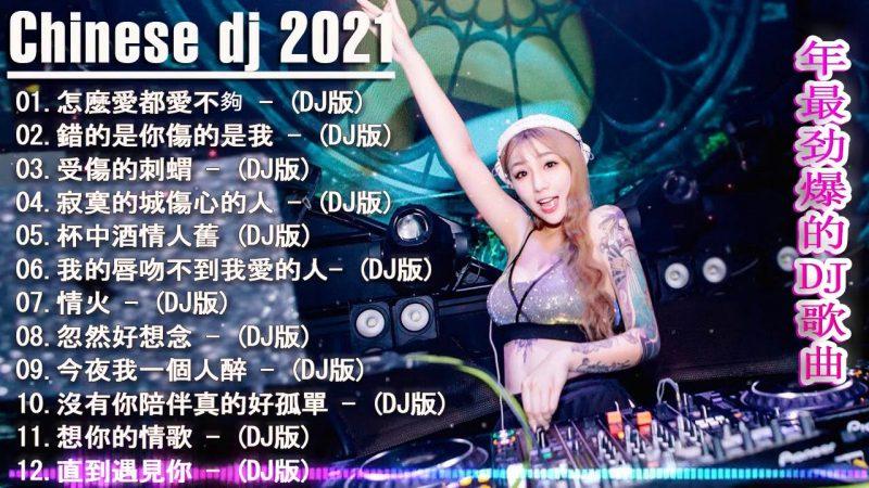 2021 Chinese dj- 全中文舞曲串烧,劲爆中文串烧 – 中國最好的歌曲 2021 DJ 排行榜 中國- 2021 年最勁爆的DJ歌曲- DJ舞曲 高清新2021夜店混音 Remix