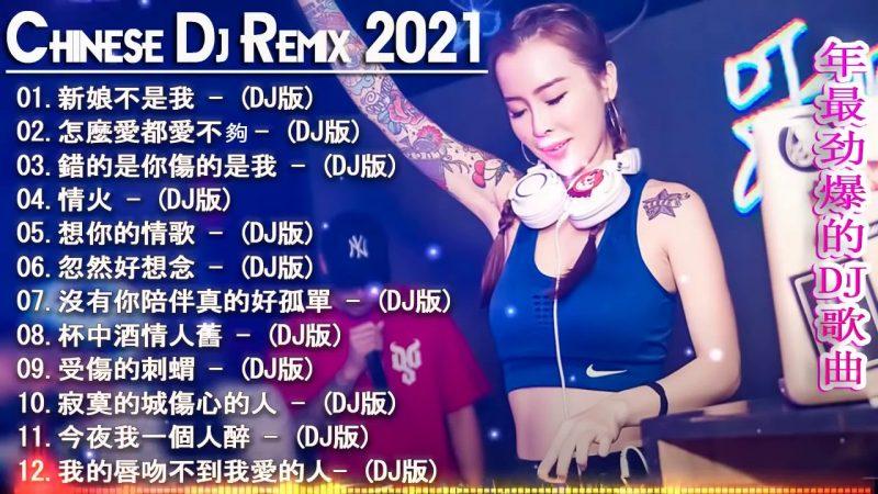 2021 年最劲爆的DJ歌曲 –  中文舞曲  – Chinese DJ Remix –  2021全中文舞曲串烧 全中文DJ舞曲 高清 新2021夜店混音  – Chinese DJ 2021