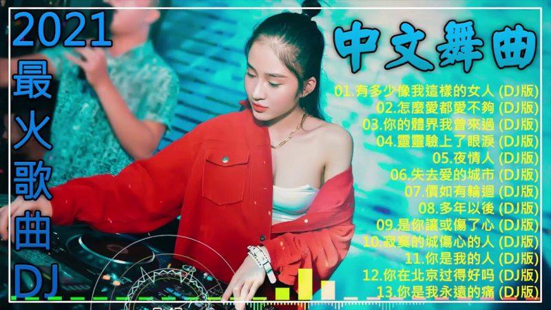 2021精选蒙古DJ歌曲 ● DJ REMIX 最受欢迎的歌曲【最強】全中文慢摇串烧 ● 中文舞曲 ● 曲串烧 2021 Chinese DJ ●2021 年最劲爆的DJ歌曲 ● 2020最火歌曲dj