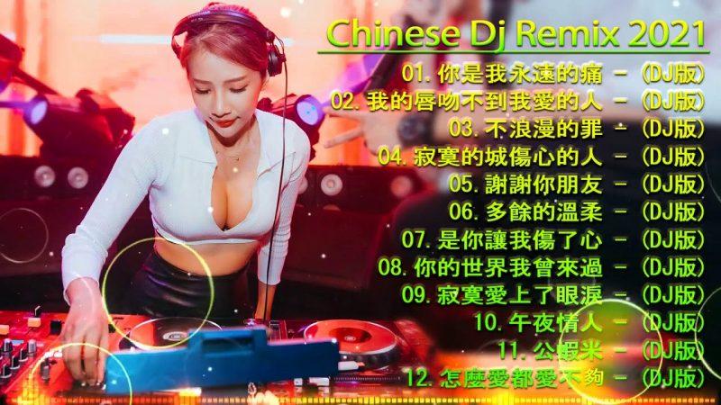 2021 Chinese Dj – 全中文舞曲串烧,劲爆中文串烧 – 中國最好的歌曲- 2021 DJ 排行榜 中國- 2021 年最勁爆的DJ歌曲- DJ舞曲 高清新2021夜店混音/ Remix