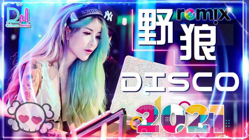 Chinese Dj Remix 2020「2021最火歌曲DJ」慢搖【嚣张〤來自天堂的魔鬼〤野狼disco〤大田後生仔〤下山〤你的答案】2020全中文舞曲串烧   2021 年最劲爆的DJ歌曲