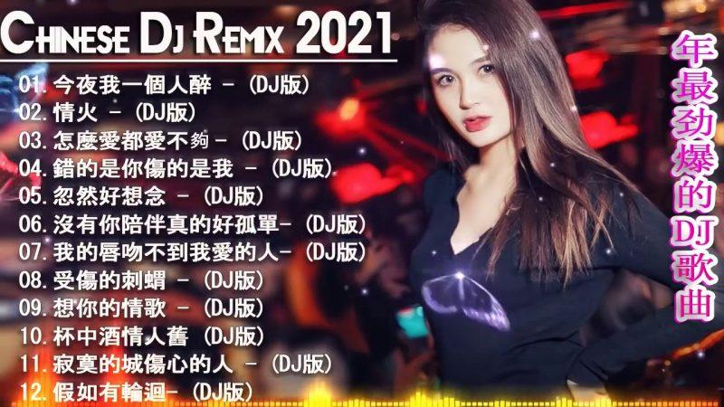 2021 年最劲爆的DJ歌曲 -中文舞曲 Chinese Dj Remix  – 25首精選歌曲 超好聽  2021全中文舞曲串烧 全中文DJ舞曲 -高清 新2021夜店混音-  Chinese dj