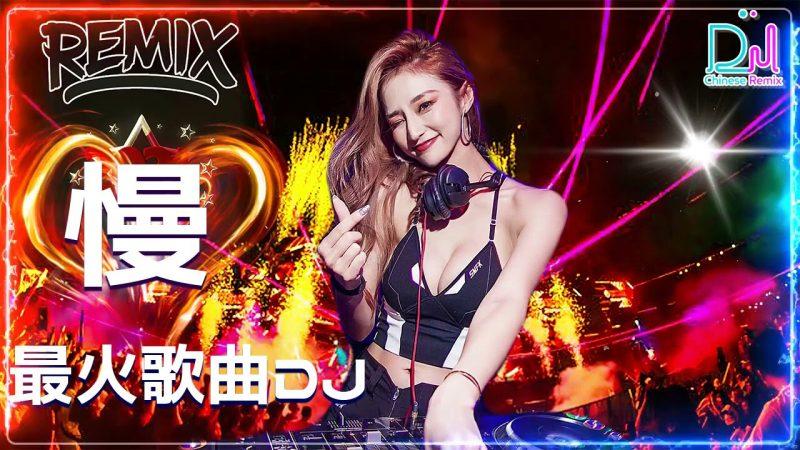 Chinese Dj Remix 2020「2021最火歌曲DJ」慢搖【下山〤大田後生仔〤野狼disco〤來自天堂的魔鬼〤火红的萨日朗〤芒種】2020全中文舞曲串烧   2021 年最劲爆的D
