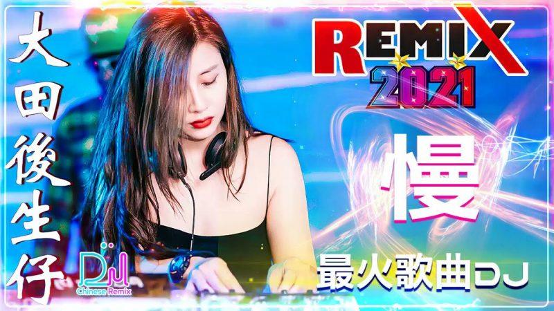 Nonstop EDM Tiktok Remix 2021 ► DJ Tracy 超可爱   很好聽   最強 ► 2021 年超好听DJ的歌曲排行榜 ► 2021年最劲爆的DJ歌曲